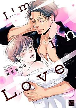 [阿部あかね]のI'm in Love 【電子限定特典付き】 (バンブーコミックス 麗人セレクション)