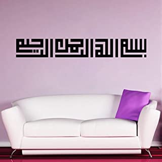 Muslim Wall Stickers Room Decoration Removable 28x57cm