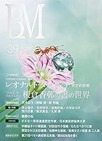美術の杜 vol.39―BM レオナルド・ダ・ヴィンチ天才の挑戦/榎倉香邨の書の世界