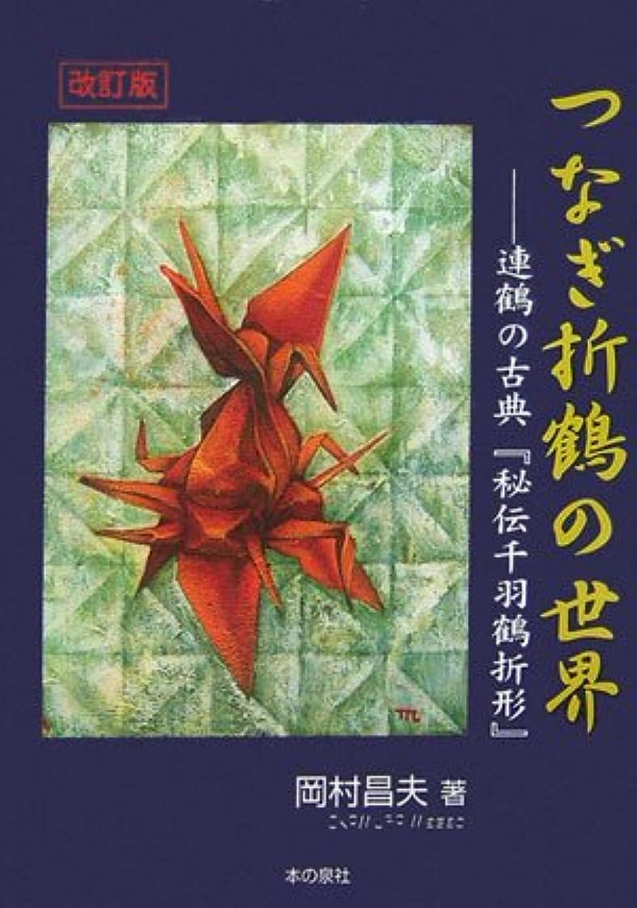 家事当社繁栄改訂版 つなぎ折鶴の世界―連鶴の古典『秘伝千羽鶴折形』