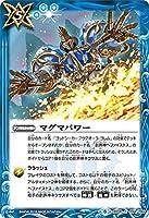 バトルスピリッツ BS50-094 マグマパワー (C コモン) 超煌臨編 第3章 全知全能