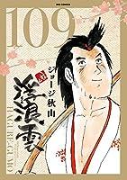浮浪雲(はぐれぐも) (109) (ビッグコミックス)