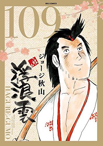 浮浪雲(はぐれぐも) (109) (ビッグコミックス) - ジョージ 秋山