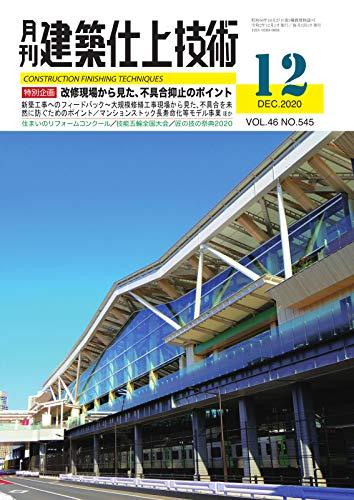 建築仕上技術 2020/12/15 (2020-12-15) [雑誌]