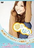 「ツイッターモデル和合麻美・保存版〜『夢かなう』より」〜和合麻美 DVDオリジナル編集バージョン〜[ENFD-7106][DVD]