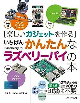 [太田昌史, 高橋正和, 海上忍]の楽しいガジェットを作る いちばんかんたんなラズベリーパイの本
