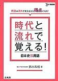 時代と流れで覚える! 日本史B用語