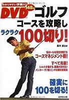 DVDゴルフ コースを攻略しラクラク100切り!