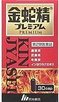 【第2類医薬品】金蛇精プレミアム 30カプセル ×4