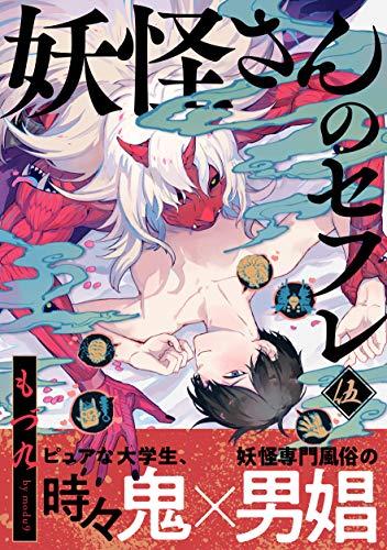 妖怪さんのセフレ5 (シャルルコミックス)