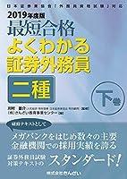 51AHQmsq6pL. SL200  - 証券外務員資格試験 01