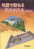 地図で訪ねる歴史の舞台―日本