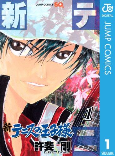新テニスの王子様 1 (ジャンプコミックスDIGITAL)
