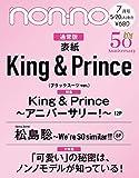non-no (ノンノ) 2021年7月号 通常版 表紙:King&Prince [ブラックスーツver.]