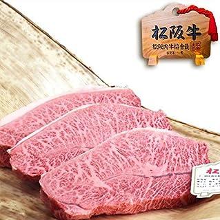 松阪牛 ステーキ【贈り物( 内祝い 御返し 結婚祝い) 肉 牛肉 は 松坂牛 三重松良で】 (ミスジステーキ100g×4)