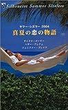 真夏の恋の物語―サマー・シズラー2004