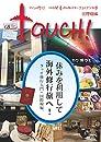 Touch!: マイル修行 HND発着ANA&スターアライアンス便 国際線編