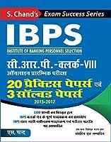 IBPS CRP-Clerk-VIII Online Preliminary Examination (Practice Sets)