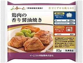 【冷凍介護食】摂食回復支援食 あいーと 鶏肉の香り醤油焼き 83g