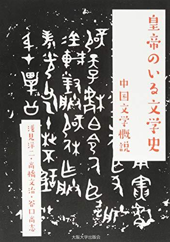 皇帝のいる文学史: 中国文学概説