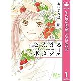 まんまるポタジェ 1 (マーガレットコミックスDIGITAL)
