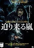 迫り来る嵐 [DVD] image