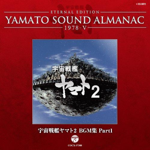 YAMATO SOUND ALMANAC 1978-Ⅴ 「宇宙戦艦ヤマト2 BGM集 Part1」