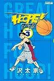 HOOPE!(3) (ライバルKC)