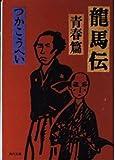 龍馬伝―青春篇 (角川文庫)