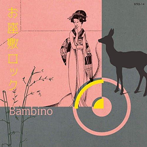 バンビーノ(バンヒロシ)