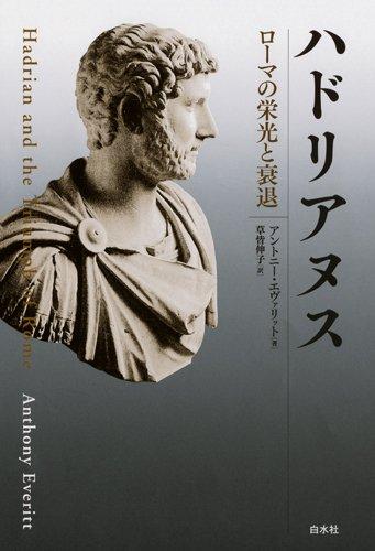 ハドリアヌス ─ ローマの栄光と衰退