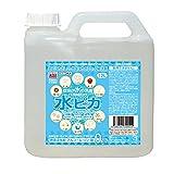 【2個セット】アルカリ電解水クリーナー 水ピカ2L