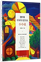 2016中国年度作品·小小说
