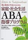 親と教師が今日からできる 家庭・社会生活のためのABA指導プログラム―特別なニーズをもつ子どもの身辺自立から問題行動への対処まで―
