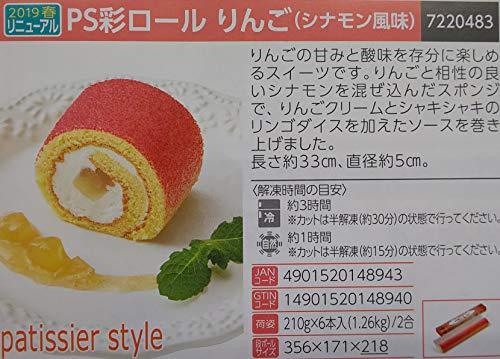 PS彩ロール ロールケーキ ( りんご シナモン 風味 ) 210g×12本 冷凍 業務用