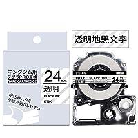 AKEN テプラPRO 24mm テプラテープ 透明テープ 黒文字 キングジム テープカートリッジ ST24K 互換テープ Tepra