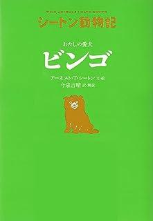 わたしの愛犬 ビンゴ[図書館版] (シートン動物記[図書館版])