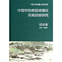 The new research and development strategy of urbanization with Chinese characteristics and comprehensive volume(Chinese Edition)