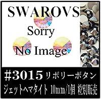 〈UVクラフトレジン〉 SWAROVSKI #3015 リボリーボタン ジェットヘマタイト10mm/1個 Buttona 粒別