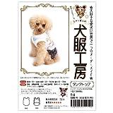 犬服工房タンクトップ 小型犬 S / M / Lサイズ