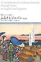 NHKトラッドジャパンBOOK ふるさとジャパン Vol.2 (語学シリーズ)