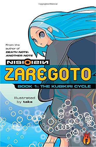 Zaregoto 1: Book 1: The Kubikiri Cycleの詳細を見る
