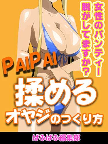paipaimomeruoyajinotukurikatakonkatulinejyutudeaikei (Japanese Edition)