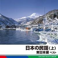 日本の民謡(上)東日本編 ベスト