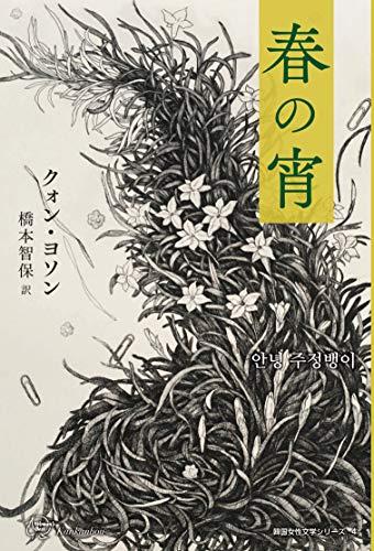 春の宵 (韓国女性文学シリーズ4)