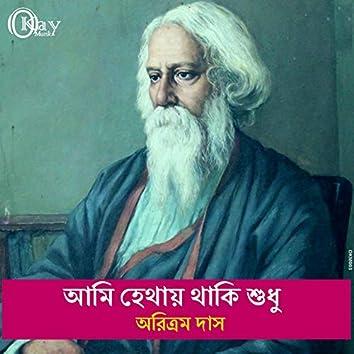 Ami Hethay Thaki Sudhu