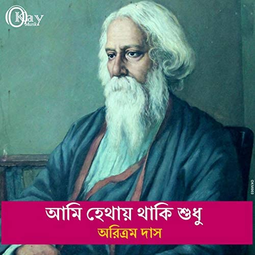 Aritram Das