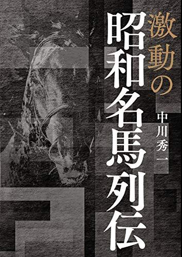 激動の昭和名馬列伝 (サラブレBOOK)
