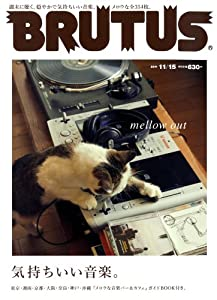 Book's Cover ofBRUTUS (ブルータス) 2011年 11/15号 [雑誌]