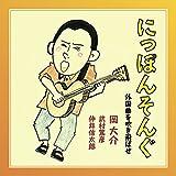 にっぽんそんぐ ~外国曲を吹き飛ばせ~ - 岡大介 武村篤彦 仲井信太郎